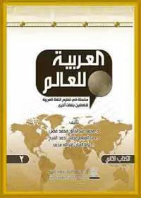 ترجمه ی نرم افزار العربیه للعالم (pdf  1)