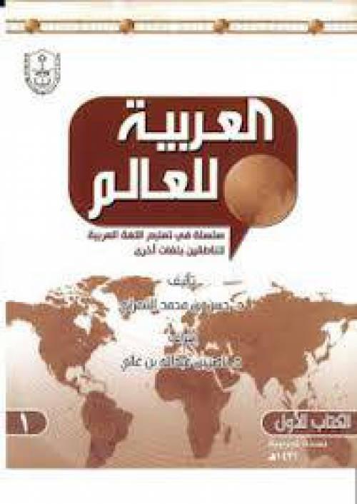 ترجمه ی نرم افزار العربیه للعالم (pdf 2)
