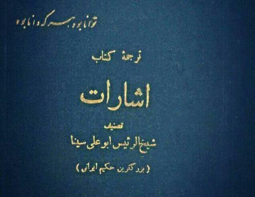 ترجمه اشارات