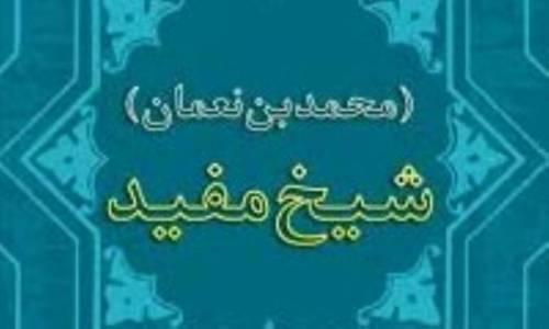 اندیشه های کلامی شیخ مفید